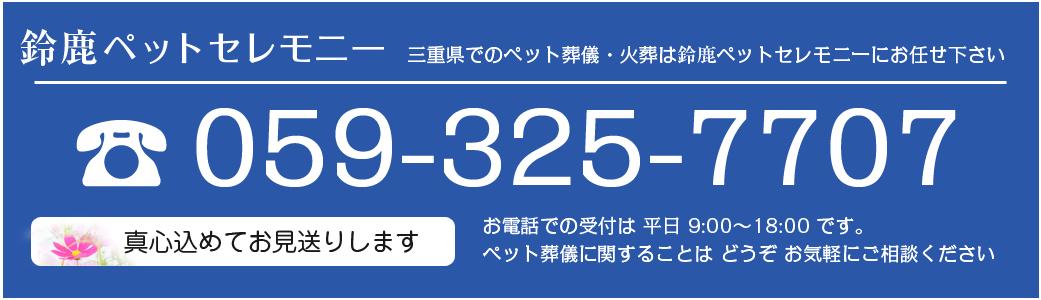 三重ペットセレモニー電話番号