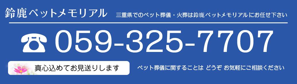 鈴鹿ペットメモリアル電話番号